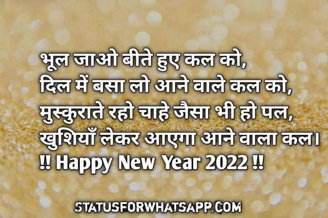 Bye bye 2021 happy new year 2022