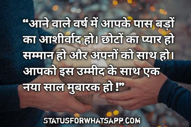 Happy New year 2022 Shayari respect