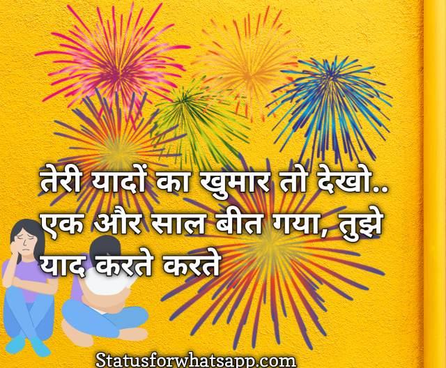 Sad status Happy New year 2022 Shayari